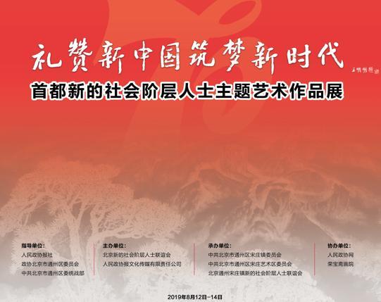 首都新的社会阶层人士主题艺术作品展在京举办