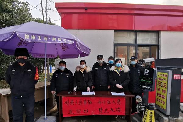"""安徽淮北:社区""""红色物业""""战斗""""防疫"""