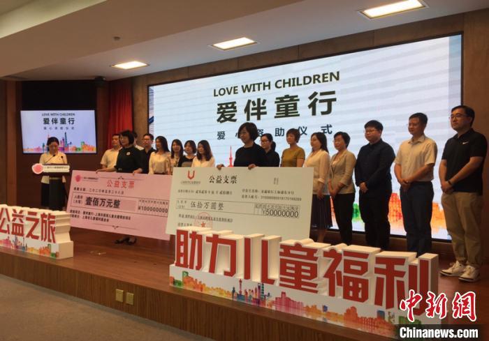 上海市儿童福利基金会成立 首个项目为困境儿童提供社工帮扶