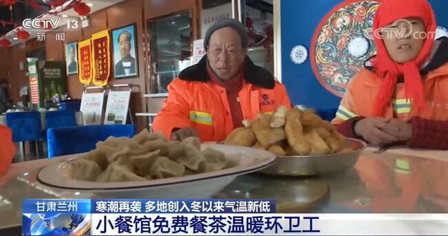 寒潮来袭 甘肃兰州一家小餐馆免费餐茶温暖环卫工