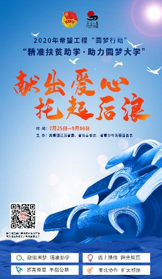 """江苏启动2020年希望工程""""圆梦行动"""""""